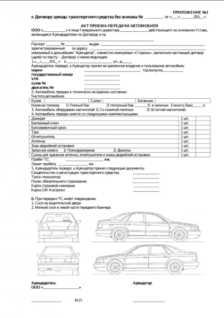 Образец простого акта приема передачи автомобиля