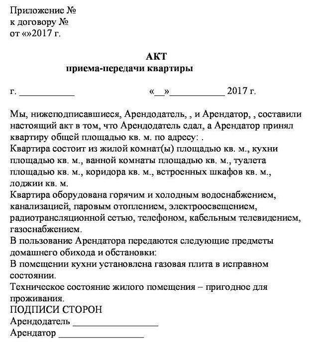 Образец заполнения акта приема-передачи квартиры в аренду в 2021 году