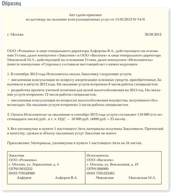 Акт об оказании консультационных услуг