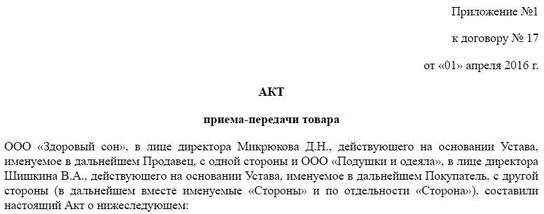 Образец заполнения акта приема-передачи товара в 2020 году