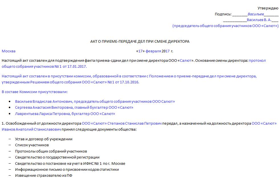 Акт приема-передачи документов – образец, бланк 2021 год
