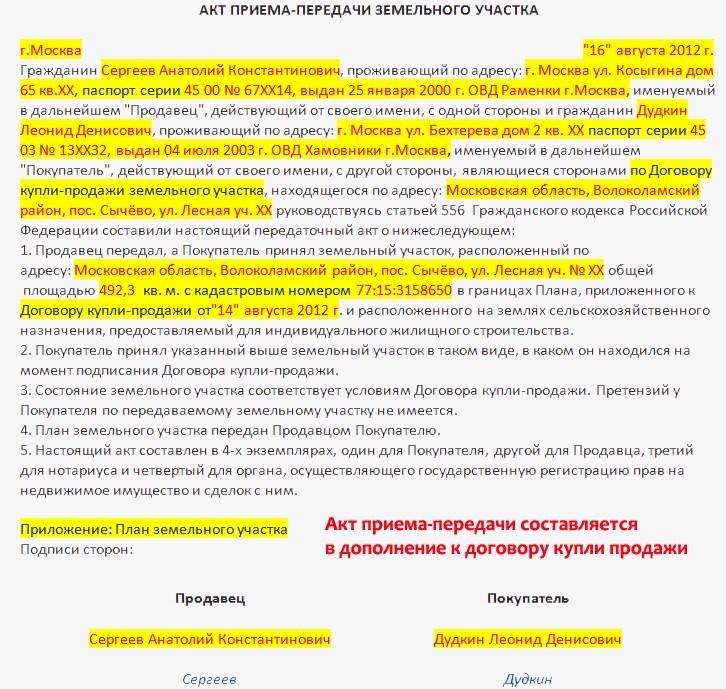 Образец акта приема-передачи по договору купли-продажи земельного участка