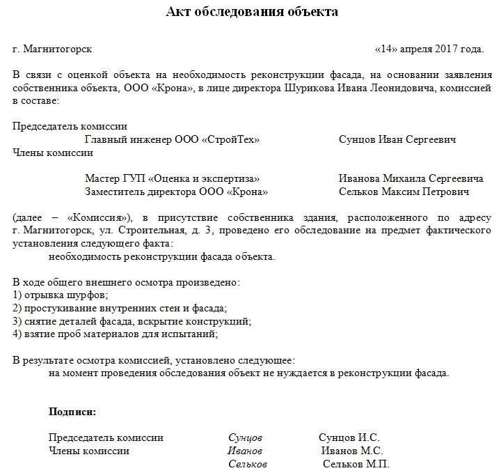 Образец акта обследования и категорирования объекта в 2020 году