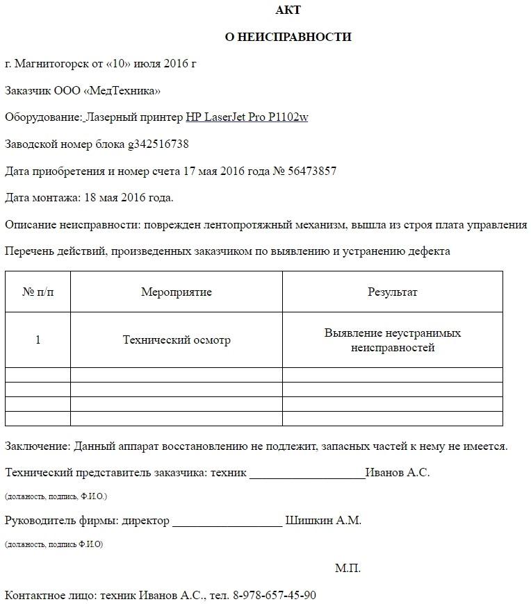 Инструкция по написанию акта о неисправности оборудования