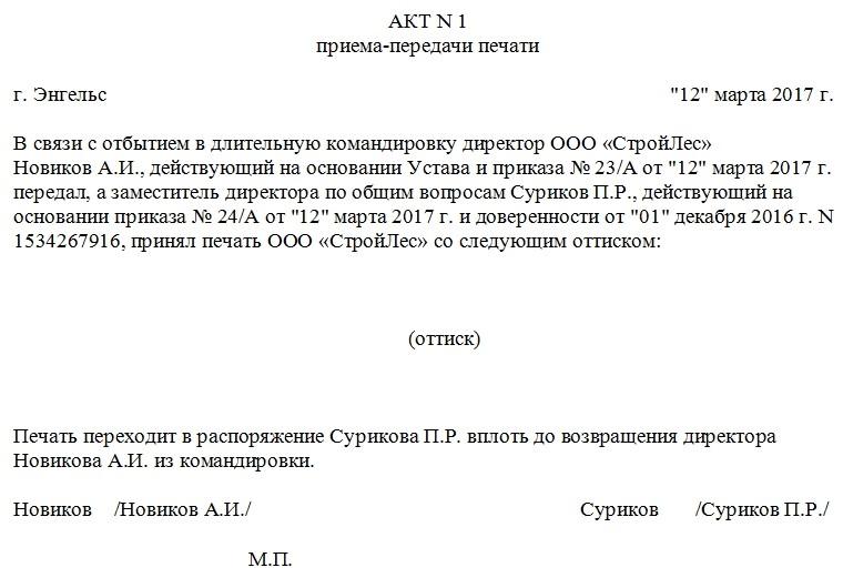 Образец акта приема-передачи печати организации в 2020 году