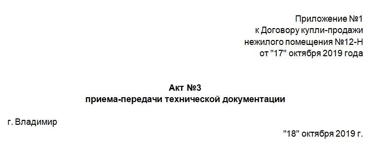 Акт приема-передачи технической документации