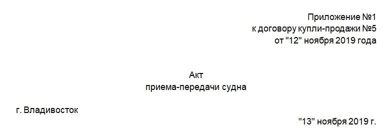 Содержание акта и образец заполнения