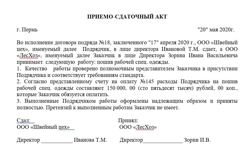 Образец заявления приемо-сдаточного акта