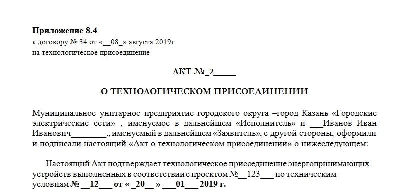 Образец акта об осуществлении технологического присоединения