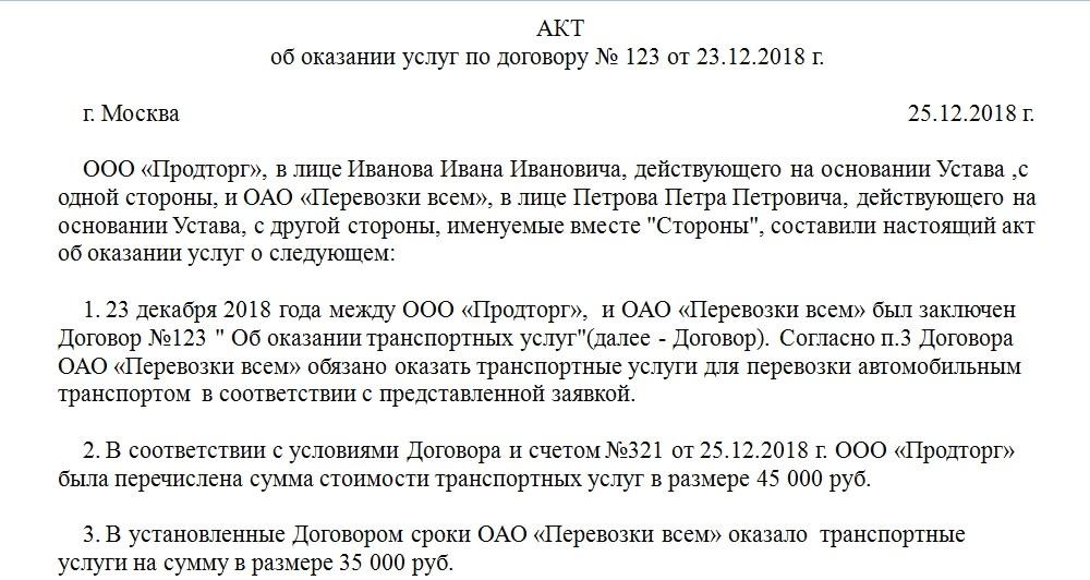 Образец заполнения акта выполненных работ по договору оказания услуг