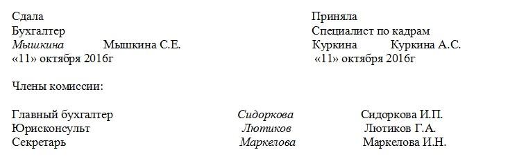 Образец составления акта приема-передачи трудовых книжек