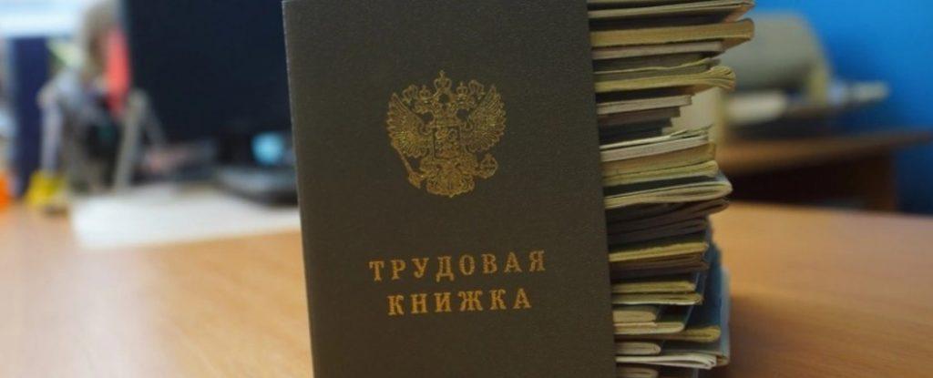 Процесс передачи трудовых книжек