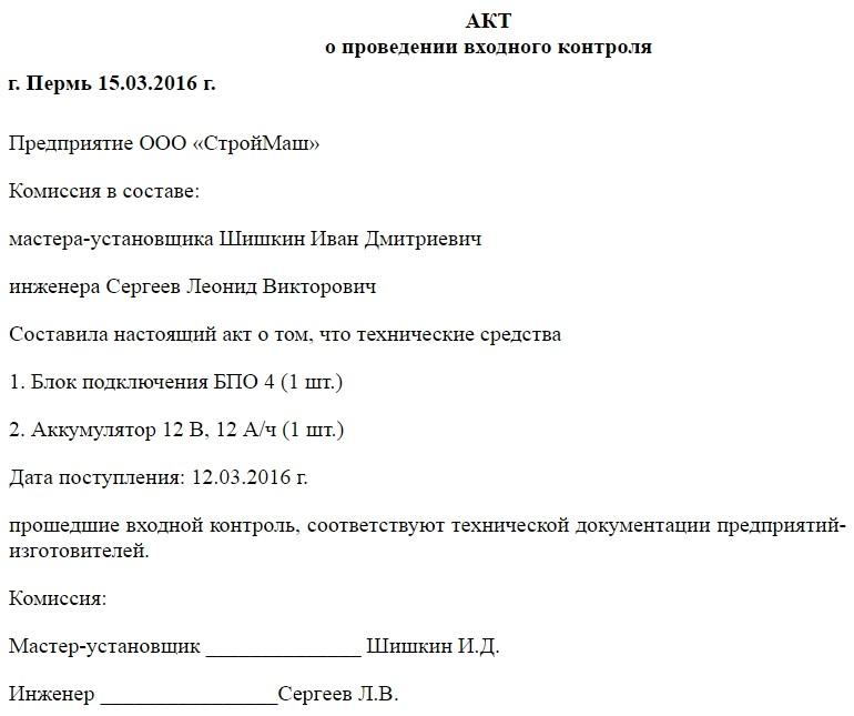 Образец акта входного контроля 2021 года
