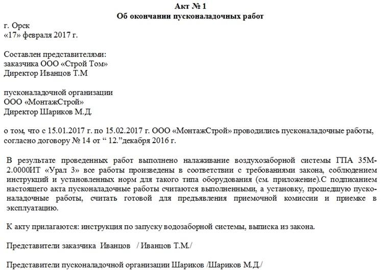 Инструкция заполнения акта об окончании пусконаладочных работ