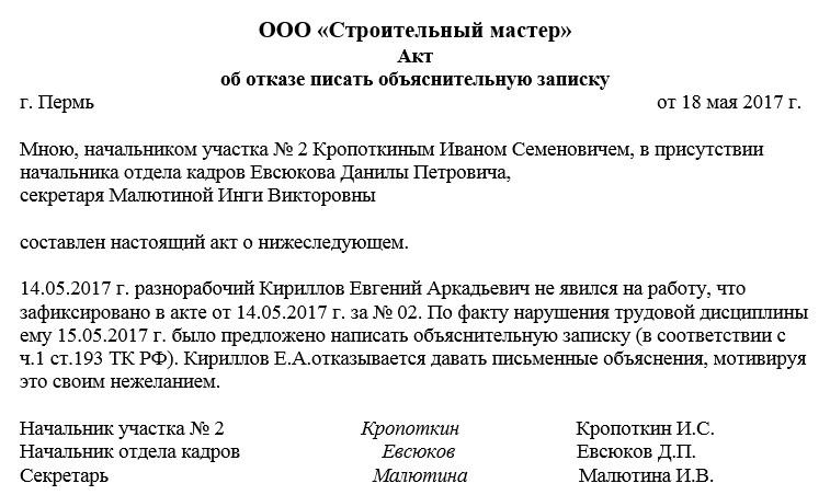 Акт об отказе писать объяснительную – Образец, бланк 2021 года
