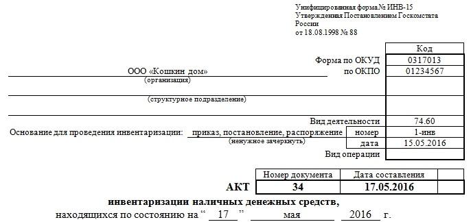 Реквизиты организации и дата проверки