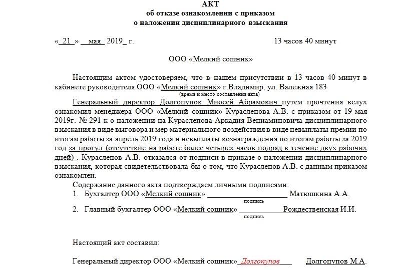 Образец акта об отказе ознакомления с приказом в 2021 году