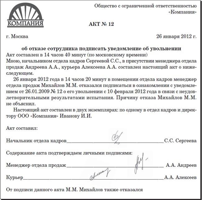 Акт об отказе от подписания приказа об увольнении