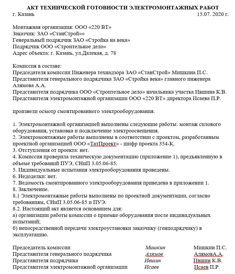 Образец заполнения акта технической готовности электромонтажных работ